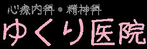 ゆくり医院オフィシャルサイト-岡山県心療内科、精神科ショートケア併設